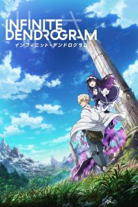 〈Infinite Dendrogram〉-无尽连锁-